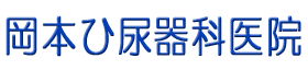 岡本ひ尿器科医院